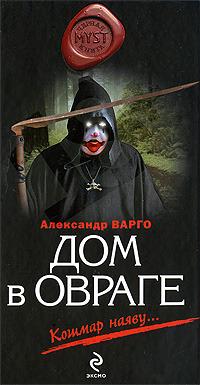 Особь  by  Александр Варго