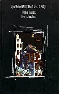 Черный обелиск. Ночь в Лиссабоне Erich Maria Remarque
