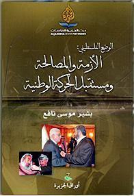 الوضع الفلسطيني: الأزمة والمصالحة ومستقبل الحركة الوطنية بشير موسى نافع