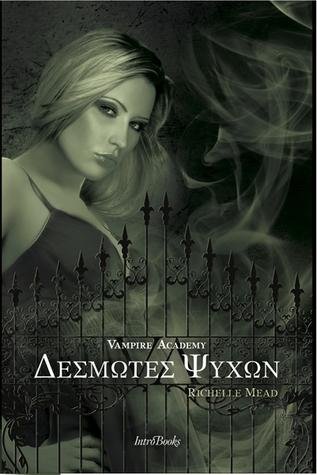 Δεσμώτες ψυχών (Vampire Academy #5)  by  Richelle Mead