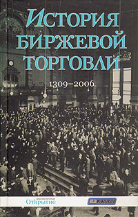 История биржевой торговли. 1309-2006  by  Дмитрий Пустовит
