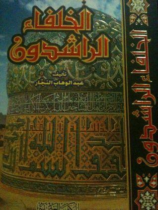 قصص الانبياء  by  عبد الوهاب النجار