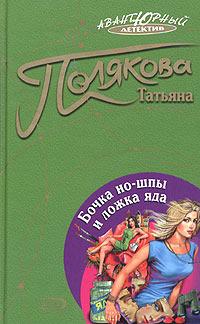 Бочка но-шпы и ложка яда  by  Татьяна Полякова