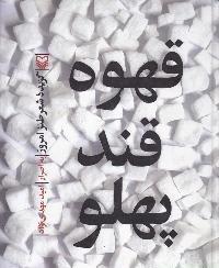 کتاب سوم، نیازمندیهای سیاسی، فرهنگی، اجتماعی، اقتصادی و ... امید مهدینژاد