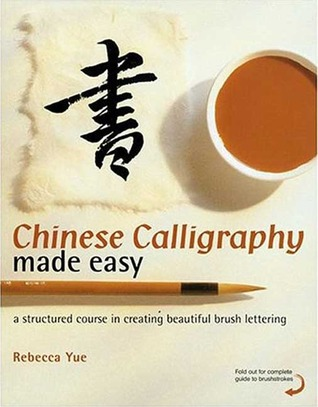 Chinese Brush Lucky Animals Rebecca Yue