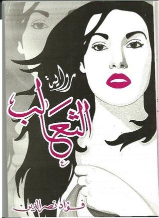 الثعالب  by  فؤاد نصر الدين