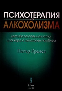Психотерапия на алкохолизма  by  Петър Кралев