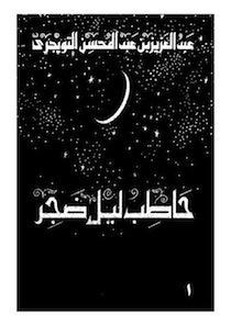 حاطب ليل ضجر  by  عبد العزيز بن عبد المحسن التويجري