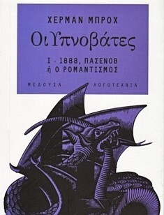 Οι Υπνοβάτες : 1888, Πάσενοβ ή ο ρομαντισμός (Οι Υπνοβάτες, #1) Hermann Broch