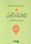 الإجتهاد والتجديد في الفقه الإسلامي  by  الشيخ محمد مهدي شمس الدين