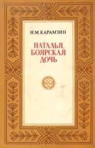 Наталья, боярская дочь  by  Nikolay Karamzin