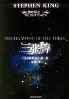三张牌 (黑塔, #2)  by  Stephen King