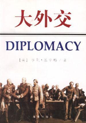 大外交  by  亨利·基辛格