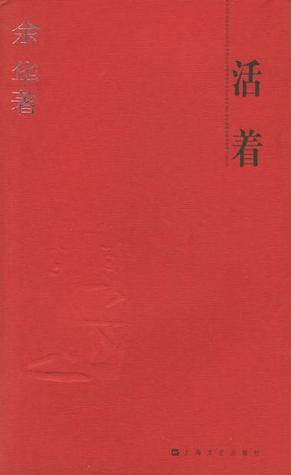 活着  by  Yu Hua