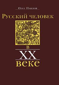 Русский человек в XX веке  by  Oleg Pavlov