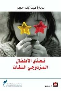 تحدي الأطفال المزدوجي اللغات  by  Barbara Abdelilah-Bauer