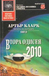 Втора одисея: 2010 (Космическа одисея, #2) Arthur C. Clarke
