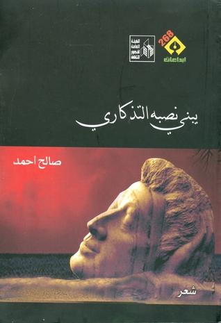 يبني نصبه التذكاري صالح أحمد