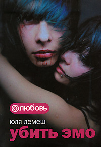 Убить Эмо  by  Юля Лемеш