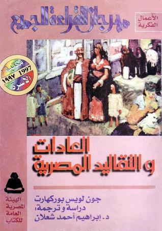 العادات والتقاليد المصرية Johann Ludwig Burckhardt