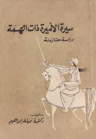 سيرة الأميرة ذات الهمة - دراسة مقارنة  by  نبيلة إبراهيم