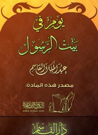 المرأة الاسفنجية  by  عبد الملك القاسم