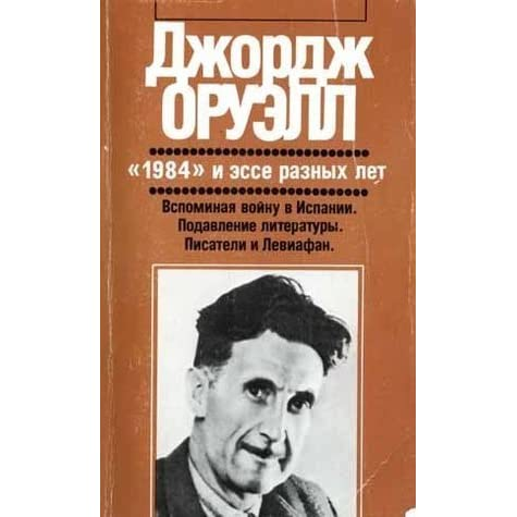 essays 1984 Essay 1984: government's attempt to control the mind and bodies of its citizens the novel nineteen eighty-four by george orwell is an american classic which explores the human mind when it comes to power, corruption.