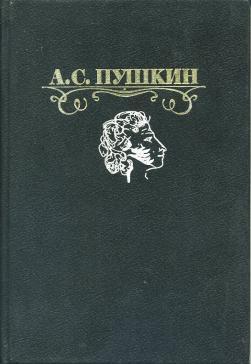 А. С. Пушкин. Избранные сочинения Alexander Pushkin