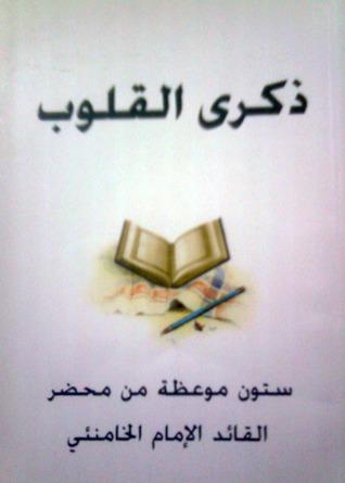 ذكرى القلوب سماحة الإمام الخامنئي