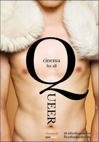Queer Cinema for All: 30 หนังเกย์และเลสเบี้ยนที่ชายจริงหญิงแท้ควรได้ดู  by  กัลปพฤกษ์