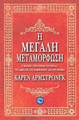 Η μεγάλη μεταμόρφωση. Ο κόσμος στην εποχή του Βούδα, του Σωκράτη, του Κομφούκιου και του Ιερεμία  by  Karen Armstrong