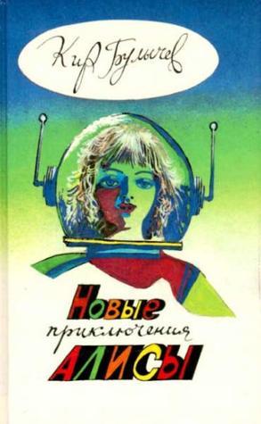 Новые приключения Алисы Kir Bulychev