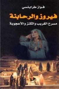 فيروز والرحابنة مسرح الغريب والكنز والأعجوبة فواز طرابلسي
