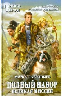 Другая сторона (Полный набор, #9)  by  Милослав Князев