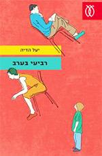 רביעי בערב Yael Hedaya
