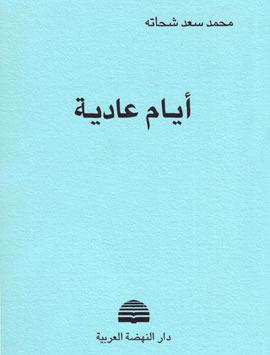أيام عادية محمد سعد شحاتة
