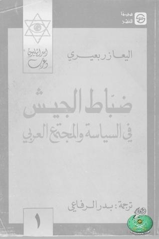 ضباط الجيش في السياسة والمجتمع العربي  by  اليعازر بعيري