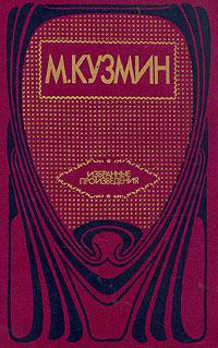 Крылья  by  Mikhail Kuzmin