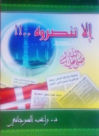 إلا تنصروه  by  راغب السرجاني