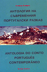 Antologia da crónica portuguesa contemporânea  by  Petar Petrov