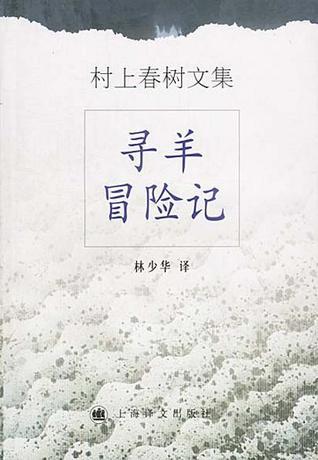 寻羊冒险记 Haruki Murakami