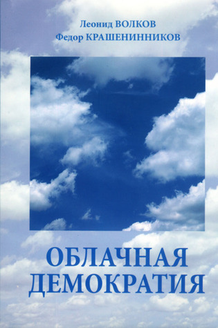 Облачная Демократия Леонид Волков