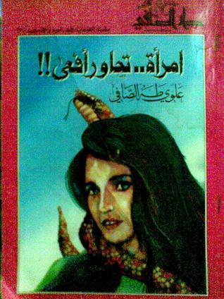 !!امرأة.. تحاور أفعى  by  علوي طه الصافي