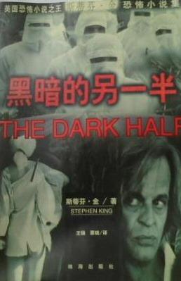 黑暗的另一半 [The Dark Half]  by  Stephen King