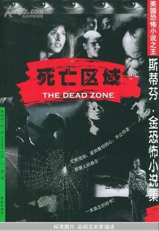 死亡区域 [The Dead Zone] Stephen King