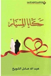 حكايا المسيار عبد الله عادل الشويخ
