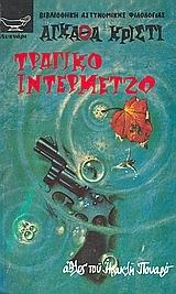 Τραγικό ιντερμέτζο  by  Agatha Christie