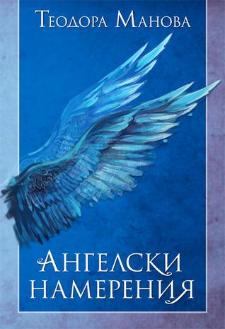 Ангелски намерения  by  Теодора Манова