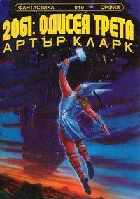 2061: Одисея трета (Космическа одисея, #3) Arthur C. Clarke