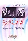 النوافذ السحرية - دراسات في آداب أجنبية  by  ماهر شفيق فريد